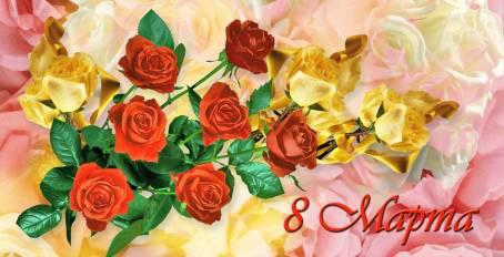 Открытка с розами - С 8 Марта