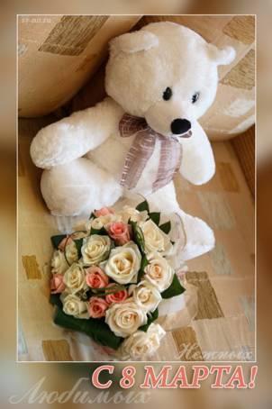 Открытка с плюшевым мишкой и розами - С 8 марта