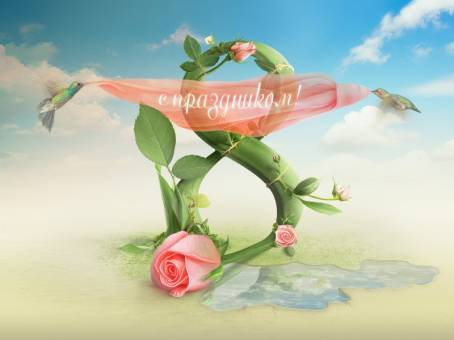 Красивая открытка - С праздником 8 Марта!