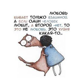 Прикольная картинка про любовь