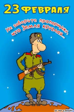 Анимированная открытка - С 23 февраля!