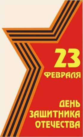Картинка - 23 февраля, День защитника Отечества