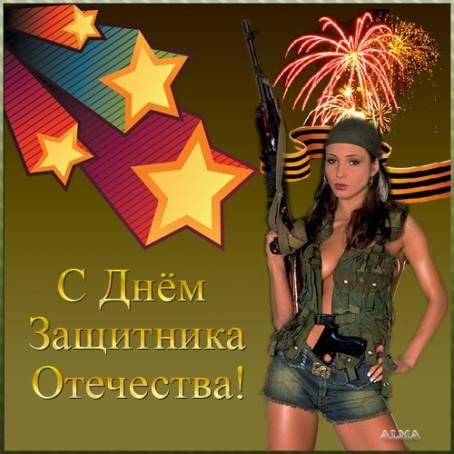 Открытка - С Днем защитника Отечества!