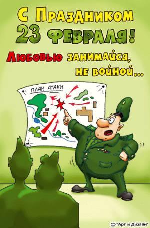Анимированная открытка к 23 февраля