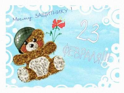 Фотошоп поздравление с 23 февраля любимому