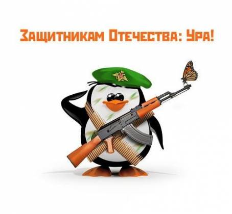 Картинка к 23 февраля - Защитникам Отечества: Ура!