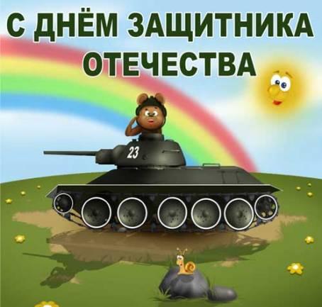 Картинка к 23 февраля - С Днем защитника Отечества