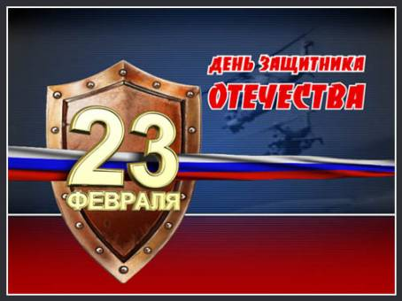 Картинка к 23 февраля - День защитника Отечества
