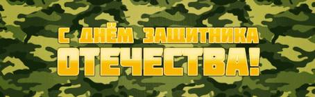 Открытка к 23 февраля - С Днем защитника Отечества