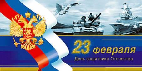 Открытка - 23 февраля, День защитника Отечества