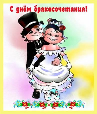 Поздравительная открытка - С днем бракосочетания!