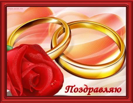 Открытка ко Дню Свадьбы - Поздравляю!