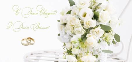 Поздравительная открытка - С Днем Свадьбы!