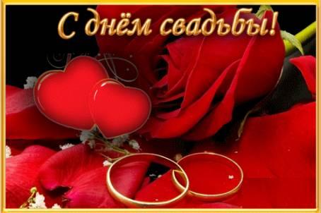 Анимированная картинка - С Днем Свадьбы!