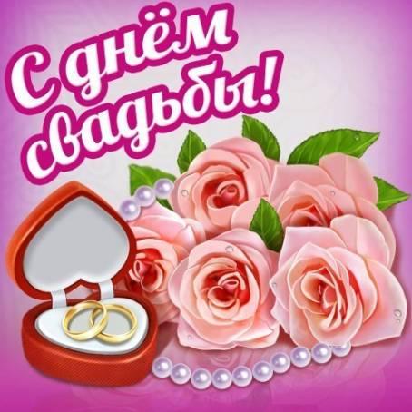Красивая открытка с розами - С днем свадьбы!