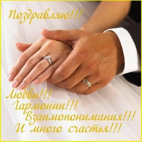 Открытка - С Днем Свадьбы!