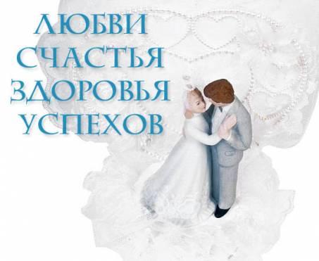 Поздравительная открытка ко Дню Свадьбы