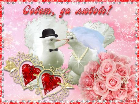 Анимированная картинка - Совет, да любовь!
