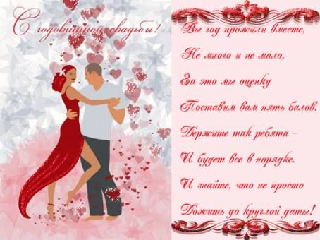 Анимированная открытка на первую годовщину свадьбы