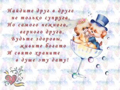 Картинка - С Днем Свадьбы!