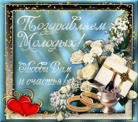 Анимированная открытка - Поздравляем Молодых!