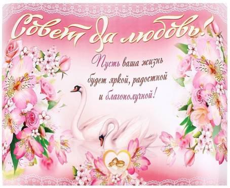 Открытка ко Дню свадьбы - Совет да любовь!