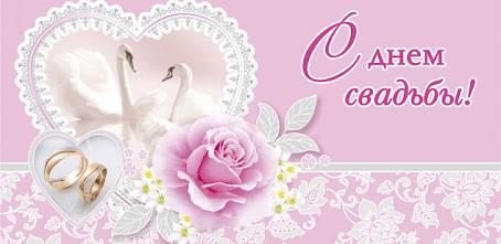 Красивая розовая открытка - С днем свадьбы!