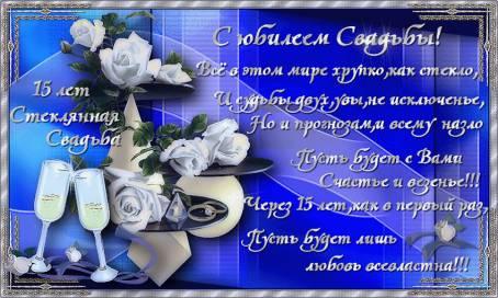 Анимированная открытка к юбилею Свадьбы (15 лет)