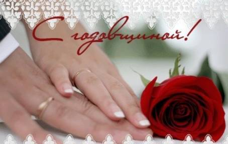 Открытка - С годовщиной Свадьбы!