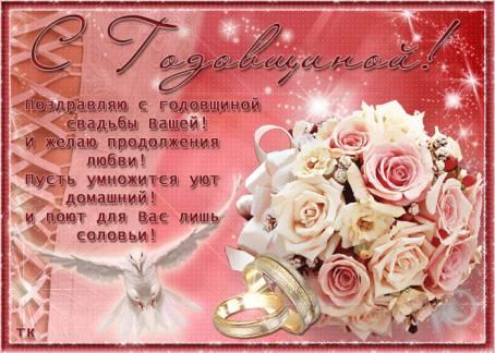 Анимированная открытка - С годовщиной Свадьбы!
