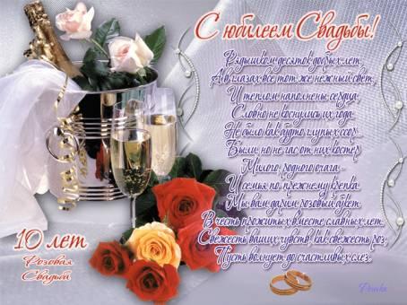 Поздравление с юбилеем Свадьбы (10 лет)