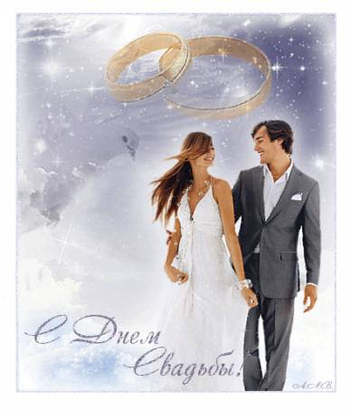 Картинка - поздравление С Днем Свадьбы