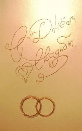 Оригинальная открытка - С Днем Свадьбы!
