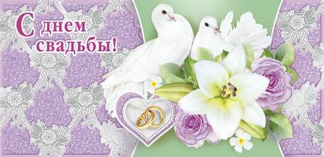 Красивая открытка с голубями - С днем свадьбы!
