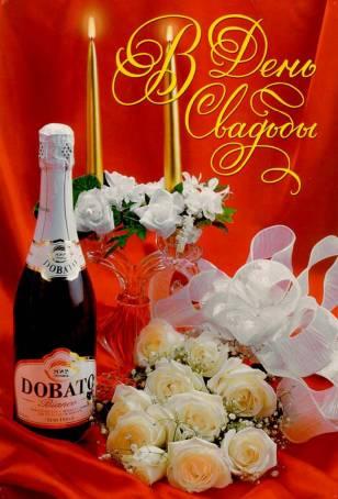 Открытка - В День Свадьбы