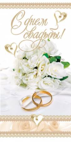 Красивая открытка - С Днем Свадьбы!