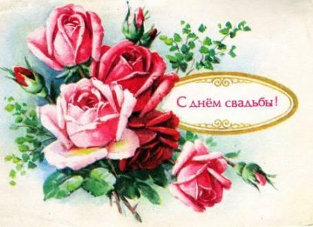 Винтажная открытка ко Дню Свадьбы