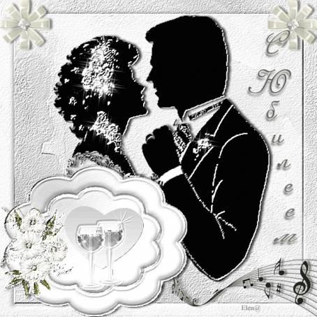 Открытка - С юбилеем Свадьбы!