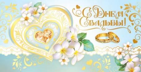 Красивая открытка ко Дню Свадьбы