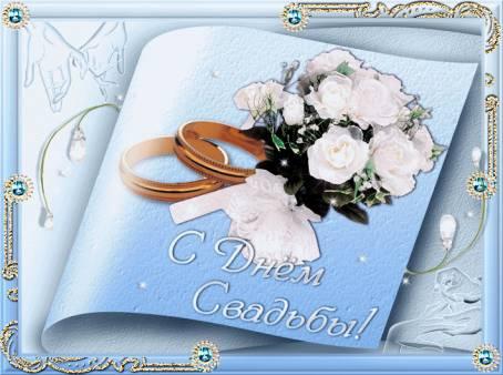 Анимированная открытка - С Днем Свадьбы!