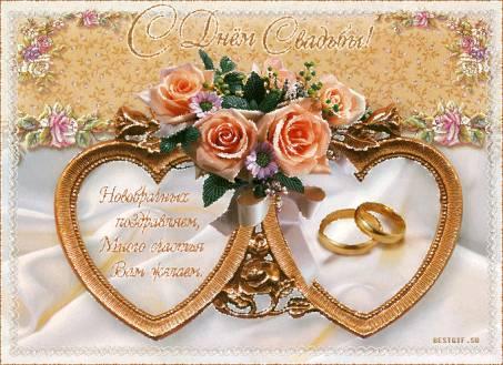 Открытка - С Днем Свадьбы