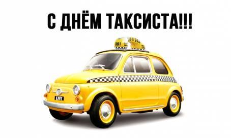 Поздравительная картинка - С Днем таксиста!