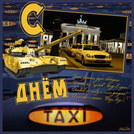 Анимированная открытка - С Днем таксиста