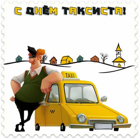 Праздничная открытка - С Днем таксиста!