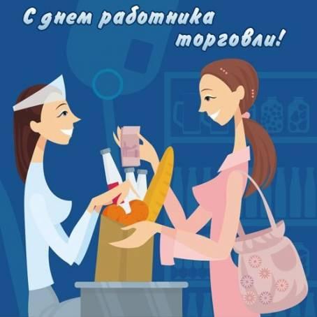 Открытка - С Днем работника торговли!