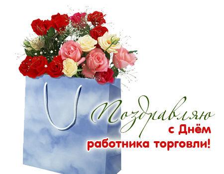 Поздравляю с Днем работника торговли!