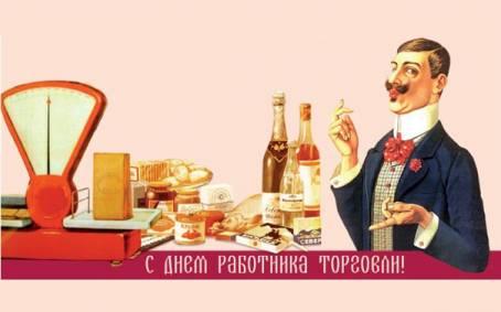 Картинка - С Днем работника торговли!