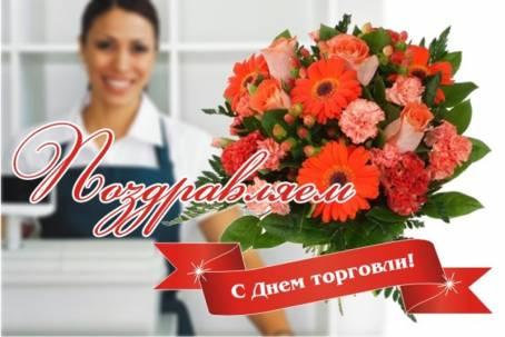 Открытка - Поздравляем с Днем торговли!