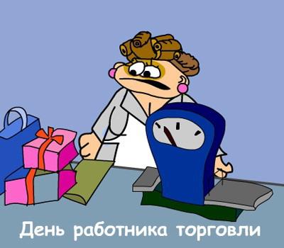 Картинка - День работника торговли