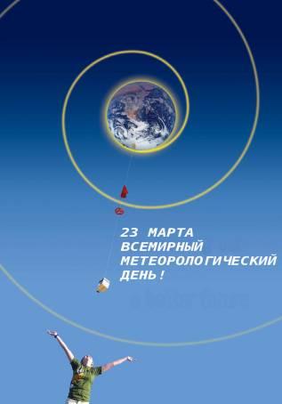 23 марта - Всемирный метеорологический день!